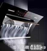 雙電機自動清洗油煙機壁掛式抽油煙機家用側吸式吸油煙機自動開合 220vNMS漾美眉韓衣