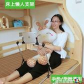 酷頓床頭手機支架看電視平板電腦通用ipad床上支架懶人可摺疊戶外 魔方數碼館