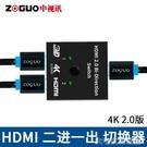切換器HDMI切換器雙向切換2進1出分配器2.0版高清4K電腦顯示屏電視分頻 快速出貨