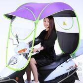 電動車遮陽傘電動摩托車遮雨蓬棚全封閉防雨防曬自行車電瓶車遮陽傘擋雨傘 igo街頭潮人