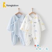 嬰兒兩件裝兒連體衣寶寶哈衣純棉衣服【奇趣小屋】