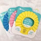 日本本土西鬆屋 嬰兒寶寶淋浴帽/洗澡帽/洗發帽 兒童 可調節 寶貝計畫 618狂歡