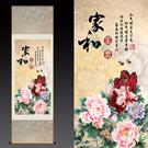 絲綢熱賣字畫卷軸牡丹玄關絲綢掛畫風水卷軸客廳裝飾字畫壁畫條幅WY1106