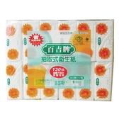 【百吉 衛生紙】百吉 抽取式衛生紙 130抽 (72包/箱)