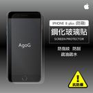 保護貼 玻璃貼 抗防爆 鋼化玻璃膜 iPhone 8 Plus 防窺  螢幕保護貼
