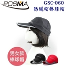 POSMA 戶外休閒運動棒球帽 GSC-...