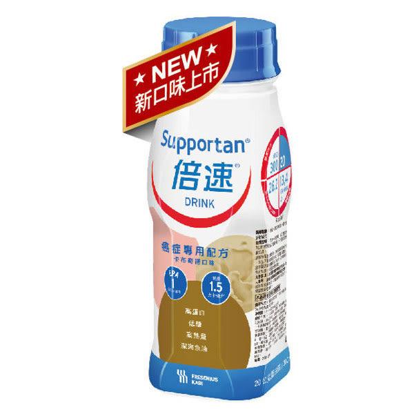 (4瓶入賣場) 專品藥局 倍速 癌症專用配方 (熱帶水果/卡布其諾/鳳梨椰子) 三種口味可選