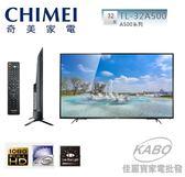 【佳麗寶】-(CHIMEI奇美)32吋低藍光FHD液晶電視 TL-32A500 含運送