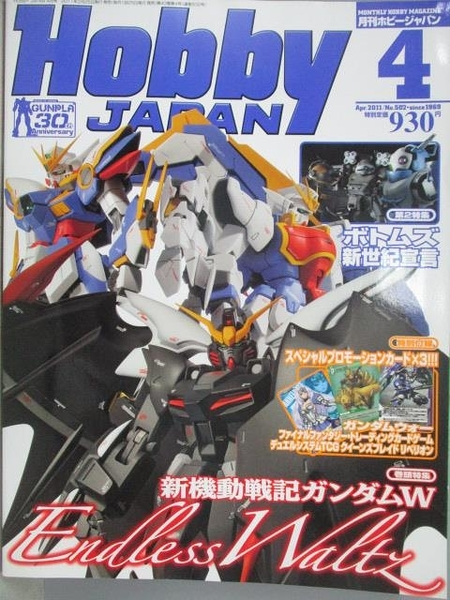 【書寶二手書T5/嗜好_JPR】Hobby Japan_2011/4_機動戰士鋼彈W…日文