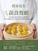 (二手書)我家也有蔬食餐廳: 養心茶樓主廚詹昇霖教你在家輕鬆做出少油、身體無負..
