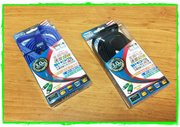 【樂悠悠生活館】EDISON 3D HDMI 高畫質數位影音連接線 高速乙太網路 1080P Full HD (EDS-TV3.0)