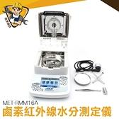 水分檢測儀 粉末茶葉  快速水分測定儀 熱重分析 MET-RMM16A  可列印數據 0~100%測定