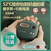 現貨速發 冇心復古充電暖手寶USB移動電源暖寶寶便攜小巧冬天隨身暖爐禮物