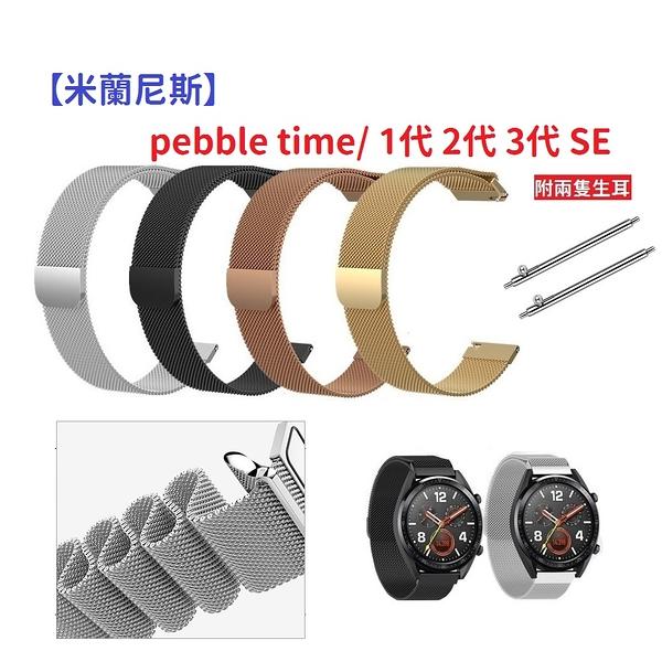 【米蘭尼斯】pebble time/ 1代 2代 3代 SE 22mm 智能手錶 磁吸 不鏽鋼 金屬 錶帶