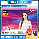 PHILIPS飛利浦 55吋4K Android聯網液晶+視訊盒55PUH7374(含Hue全彩情境入門套件組A60燈泡+橋接器)