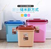 優惠快速出貨-裝米桶儲米箱40斤30斤20斤無縫密封防蟲防潮塑料米缸面粉箱儲糧桶RM
