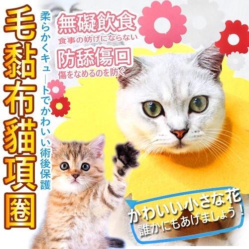 【培菓寵物48H出貨】新款太陽花伊麗莎白圈貓咪防咬防舔口水巾毛氈布貓項圈