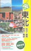 (二手書)日本攻略遊(14):東北.仙台.盛岡.秋田.青森