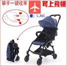 升級版嬰兒推車  可坐平躺 超輕便攜折疊避震口袋車  可上飛機 【藍星居家】