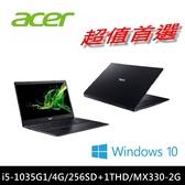 (熱銷款) Acer 宏碁 A315-57G-51LH 黑15吋雙碟獨顯筆電 i5-1035G1/4G/256SD+1THD/MX330-2G 送無線鼠