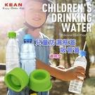 矽膠防漏瓶蓋 防溢軟矽膠瓶蓋 防翻瓶蓋 兒童飲料蓋 寶寶吸管蓋 兒童便攜式 瓶裝飲料 吸管 幼兒