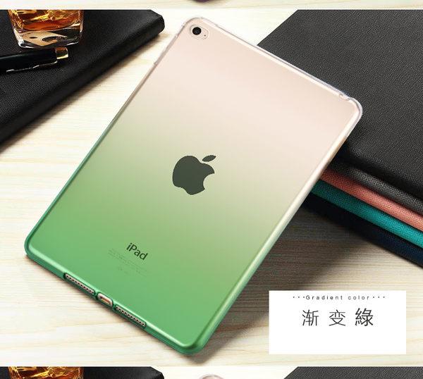 iPad mini 4 3 2 1 透明後蓋 漸變矽膠軟 背蓋 蘋果平板電腦 防摔 全包軟殼 蘋果平板保護套 Mini4/3/2