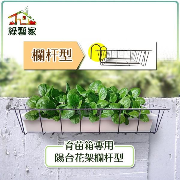 【綠藝家】育苗箱專用陽台花架欄杆型