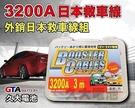 【久大電池】汽車 3200A 救車線 ( 外銷日本救車線組 ) 3500CC以下使用.線長300公分