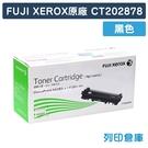 原廠碳粉匣 Fuji Xerox 黑色高容量 CT202878 /適用 Fuji Xerox P285/P285dw/M285/M285z