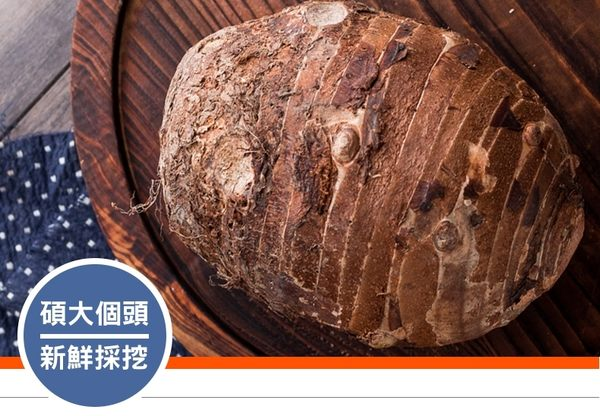 【果之蔬-全省免運】真正的大甲芋頭【5斤±10%】