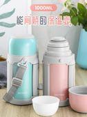 保溫杯大容量女學生便攜戶外水壺保溫瓶寶寶嬰兒外出1000ml 格蘭小舖
