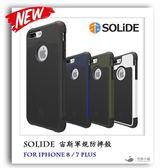 【贈傳輸線】SOLiDE 宙斯軍規防摔殼 iPhone 8 7 i7 i8 Plus 手機殼 防摔防撞保護殼 邊框