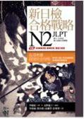 (二手書)新日檢合格戰略N2(16K書+答案翻譯本+模擬試題本+字彙本+1MP3)