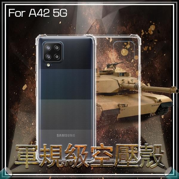 ◆軍規級空壓殼 SAMSUNG 三星 A51 5G A516 / A71 5G A716 / A42 5G A426 四角防摔 保護殼 氣墊殼 防摔殼