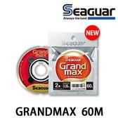漁拓釣具 SEAGUAR GRANDMAX 60M #0.3 #0.4 #0.5 #0.6 #0.8 #1.0 (碳纖子線)