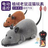 寵物玩具貓玩具老鼠 無線遙控逗貓老鼠 貓咪旋轉電動仿真老鼠毛絨寵物玩具免運