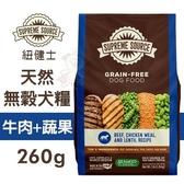 *KING*Supreme Source紐健士 天然無穀犬糧(牛肉+蔬果)260g.0%穀物、無麩質.犬糧