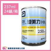 【效期2022/02】亞培 愛美力HN 237ml 一箱24入 低渣 等滲透壓 管灌均衡配方