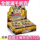 【整盒販售無黑包】日本 日版 遊戲王補充包 ETERNITY CODE - ETCO 日紙 1012 一盒30包【小福部屋】