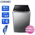 CHIMEI奇美14公斤直立式變頻洗衣機 WS-P14VS8~含基本安裝+舊機回收