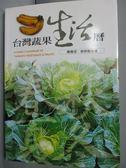 【書寶二手書T8/動植物_HCC】台灣蔬果生活曆_原價600_陳煥堂