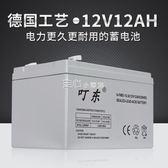 12V12AH免維護鉛酸蓄電池電動噴霧器音響照明UPS消防太陽童車電瓶 YYP 走心小賣場