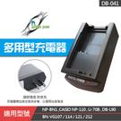 專用充電器 適用 NP-BN1 NP-110 Li-70B DB-L90 VG-121 BN1 (DB-041) #24