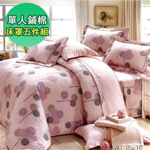 【這個好窩】台灣製 單人純棉五件式床罩組(森林秘境)