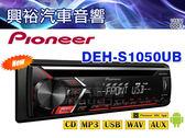 【Pioneer】新款DEH-S1050UB CD/MP3/USB/WMA/AUX USB主機*支援安卓.MIXTRAX混音.先鋒公司貨