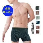 【南紡購物中心】法國名牌 針織條紋平口褲二入組(買二送二)
