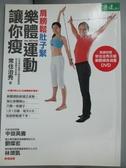 【書寶二手書T4/美容_LQA】肩膀鬆肚子緊樂體運動讓你瘦_常住治秀_無光碟