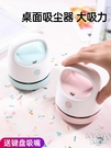 桌面吸塵器便攜學生電動小型usb自動清理橡皮擦鉛筆屑清潔器 【快速出貨】
