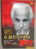 【書寶二手書T9/傳記_GRJ】在新舊中國間穿行_西默托平_簡體
