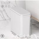 垃圾桶夾縫分類垃圾桶家用衛生間創意按壓式廚房廁所紙簍客廳大號帶蓋窄 艾家生活館 LX